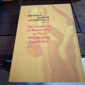 人文译丛: 后发展国家的现代性问题