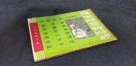 二手】劈空掌與空手道-義士出版社-袁鐵虎-32開110頁-1971初版-7品0.25千克