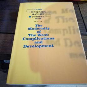 人文译丛:  西方现代性的曲折与展开:学术思想评论(第六辑)