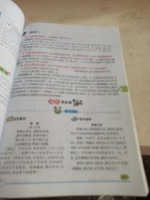 状元大课堂五年级  语文  上册。