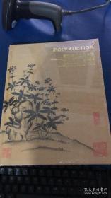 拍卖会 北京保利2013年秋 乾隆帝的文化大业 塑封十品精装