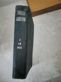 民國英文-----實驗室-----蘇聯重工業人民委員部科研雜志