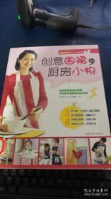 手作芸城创意生活系列:创意围裙和厨房小物