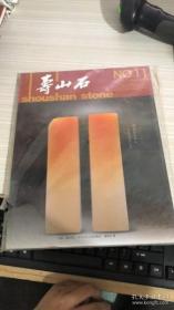 寿山石(2008年总第11期)
