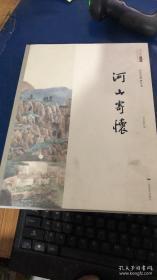 中国当代美术家·庄小雷绘画艺术:河山寄怀