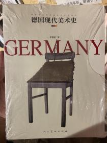 德國現代美術史