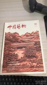 中国艺术 2017 10