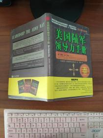 美国陆军领导力手册  向妮  著;美国陆军  中国社会科学出版社