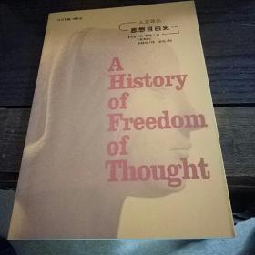 人文译丛: 思想自由史:A History of Freedom of Thought