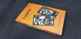 二手】中華精準制-世界文物出版社-郭哲宏-32開250頁-1977初版-館藏7品0.35千克