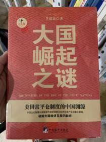 大國崛起之謎:美國常平倉制度的中國淵源