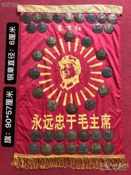 """紅色收藏:39個文革毛主席銅像章和十大元帥銅像章嵌在""""永遠忠于毛主席""""的錦旗上 ,像章直徑:6公分,細節如圖,"""