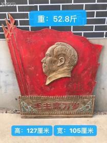 """文革時期的""""三面紅旗""""偉人像鋁掛牌,品相一流,尺寸、重量見圖一"""