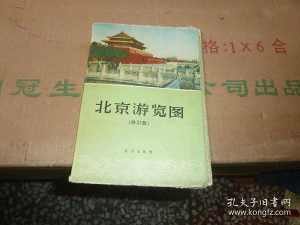 北京游覽圖 (修訂版) 1958年