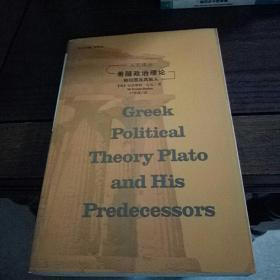 人文译丛:  希腊政治理论:柏拉图及其前人