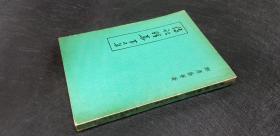 二手】互先套手的破解與應用-大孚書局-林海峯-32開224頁-1979初版-7.5品0.35千克