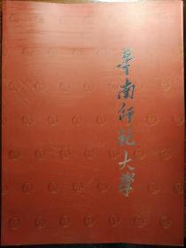 華南師范大學45周年建校紀念(校報、大公報、介紹冊等)