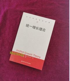 【正版图书现货】统一增长理论(当代世界学术名著)