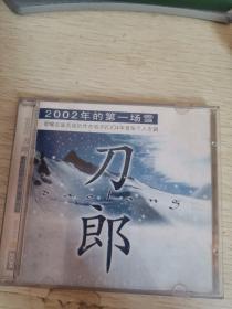 【唱片】刀郎2002年的第一场雪  CD【无碟片】【只有歌词】