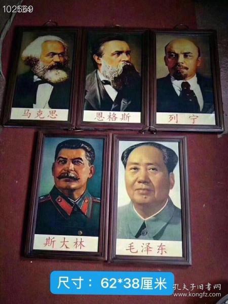 五大偉人像玻璃掛鏡一套,硬木鏡框,品相一流,尺寸見圖一