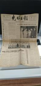 光明日報1965.8.4.(1,2版)