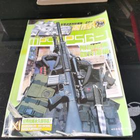 军事迷系列珍藏版—之十一 枪迷