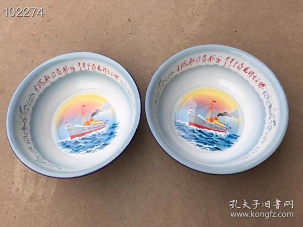 【大海航行靠舵手  干革命靠毛澤東思想】塘瓷盆兒一對,品相一流,尺寸見圖