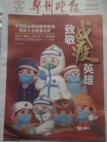 2020年10月22日《郑州晚报》
