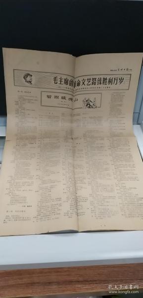 光明日報1967.5.25.(5至8版)