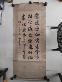 民国天津名家,久负盛名,大幅中堂石文全书法条幅