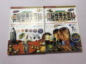 中国儿童成长必读系列:少儿注音彩图版。奥秘世界大百科 1,2册