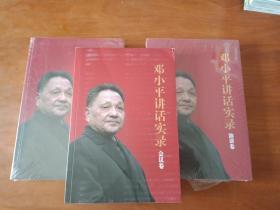 邓小平讲话实录(会谈卷、会议卷、演讲卷)(全3卷)