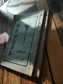 國 語 評 注 讀 本(上海世界書局石印,上下一套全,品相好。)