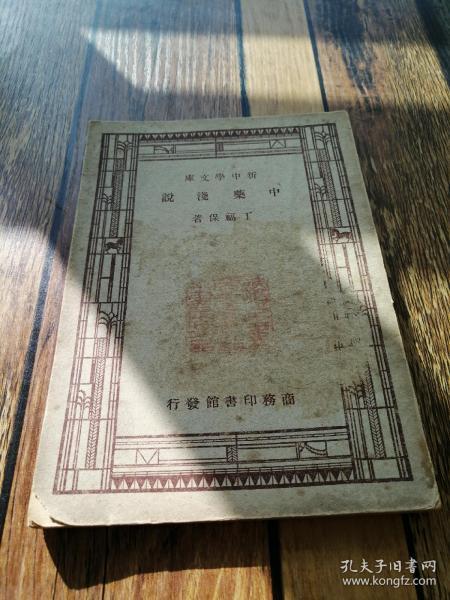 中藥淺說 (新中學文庫)