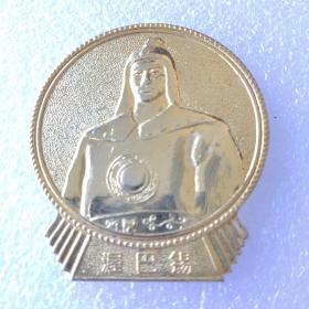 孔网孤品 民族英雄渥巴锡纪念章铜镀金62ⅹ55毫米  稀罕 蒙古族人物带蒙文