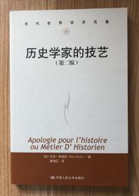 历史学家的技艺(第二版)(当代世界学术名著)Apologie pour l'histoire ou Métier D' Historien 9787300142159