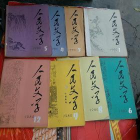 人民文学 1980年1.3.4.5.6.8.9.12和售
