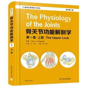 骨关节功能解剖学.第一卷,上肢