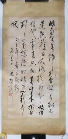 林散之书法镜片,包老包手绘。
