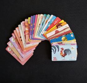 移动充值电话卡(生肖类)34张合售