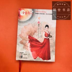 中央电视台2004--2010中秋晚会(7 张 DVD)郭霁红导演签名