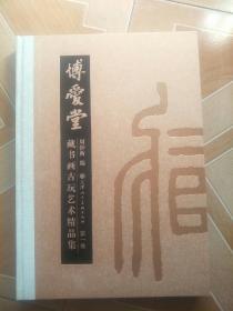 博爱堂藏书画古玩艺术精品集   原版内页全新