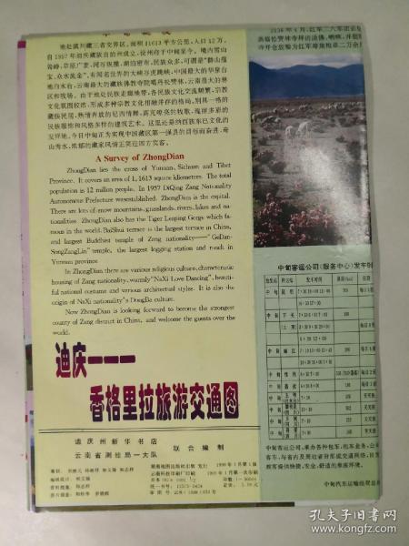 云南—迪慶 香格里拉旅游交通圖 1999版