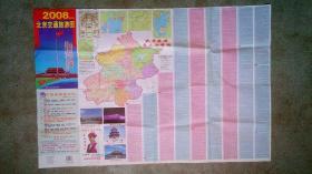 舊地圖-北京交通旅游圖(2008年8月版2版北京大學103印)2開8品