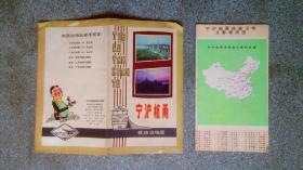 舊地圖-滬寧杭甬鐵路沿線圖(1981年3月1版1印)4開8品