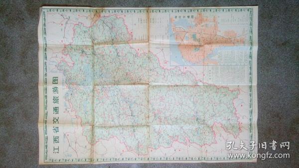舊地圖-江西省交通旅游圖(1987年7月1版1印)2開8品