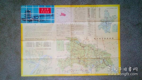 舊地圖-武漢市旅差交通圖(1990年4月1版1印)4開8品