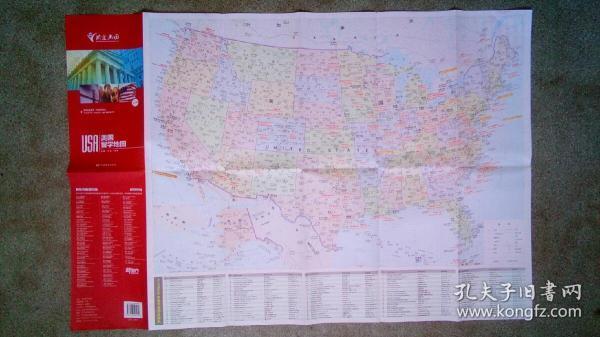 舊地圖-美國留學地圖(2016年5月1版2019年6月5印)2開85品