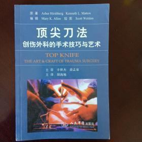 頂尖刀法:創傷外科的手術技巧與藝術(2011年6月1版1印2500冊)