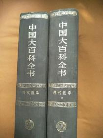 中国大百科全书现代医学(1.2)